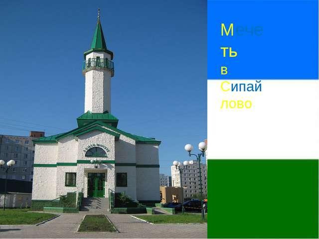 \ Мечеть в Сипайлово
