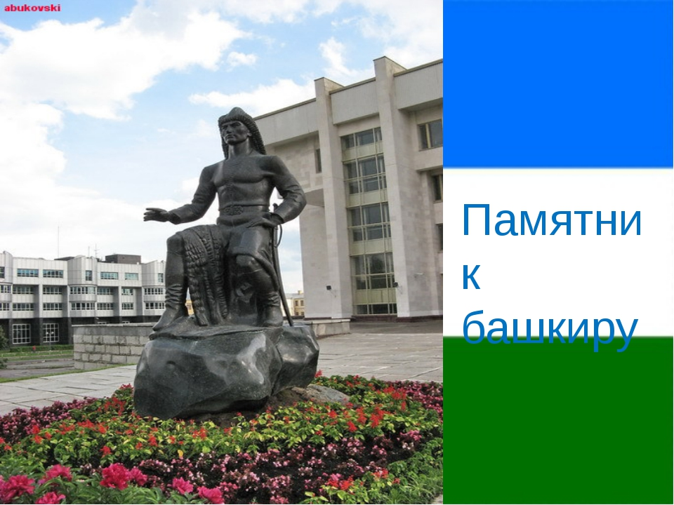 Памятник башкиру