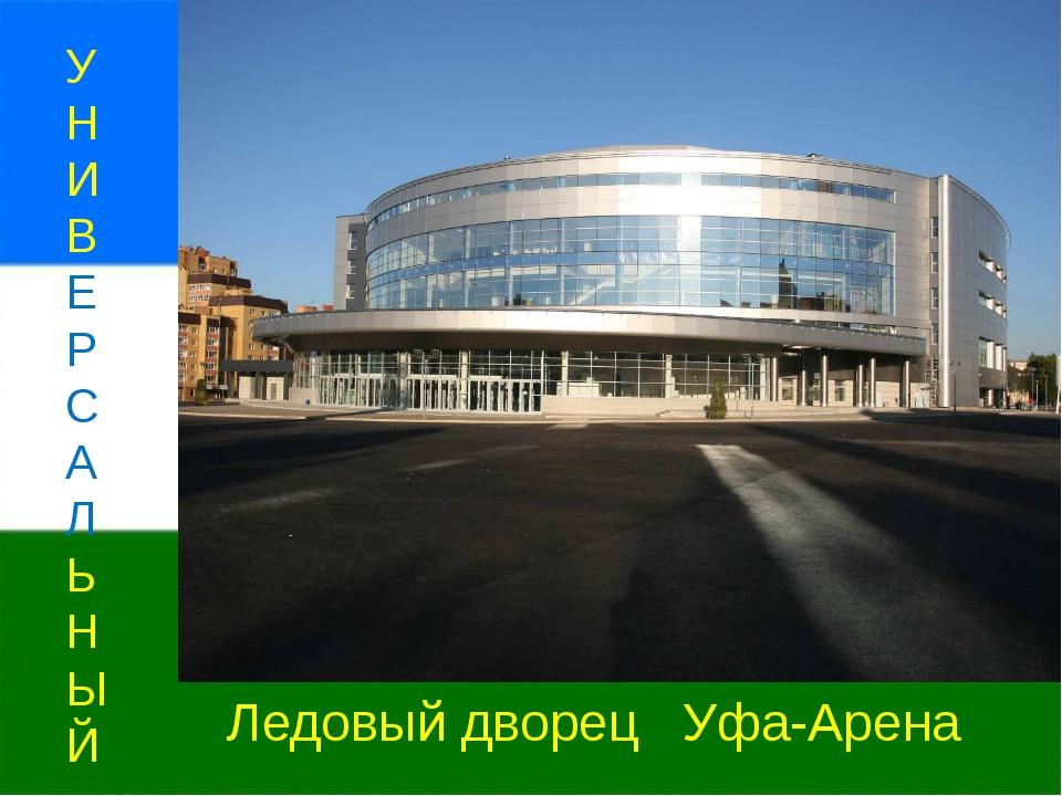 У Н И В Е Р С А Л Ь Н Ы Й Ледовый дворец Уфа-Арена