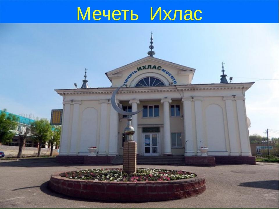 \ Мечеть Ихлас
