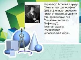 """Корнелиус Агриппа в труде """"Оккультная философия"""" (1553 г.), описал значения ч"""