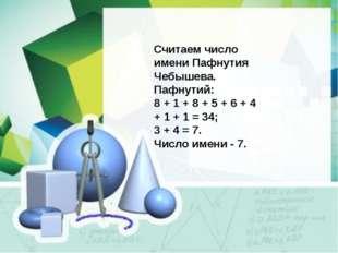 Считаем число имени Пафнутия Чебышева. Пафнутий: 8 + 1 + 8 + 5 + 6 + 4 + 1 +