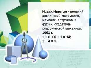 Исаак Ньютон- великий английский математик, механик, астроном и физик, созда
