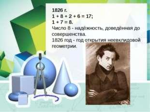1826 г. 1 + 8 + 2 + 6 = 17; 1 + 7 = 8. Число 8 - надёжность, доведённая до со