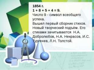 1854 г. 1 + 8 + 5 + 4 = 9. Число 9 - символ всеобщего успеха. Вышел первый сб