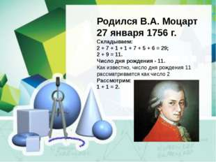 Родился В.А. Моцарт 27 января 1756 г. Складываем: 2 + 7 + 1 + 1 + 7 + 5 + 6 =