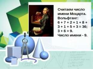Считаем число имени Моцарта. Вольфганг: 6 + 7 + 2 + 1 + 8 + 3 + 1 + 5 + 3 =
