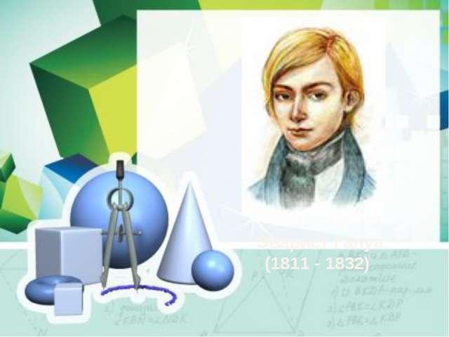 Эварист Галуа (1811 - 1832)