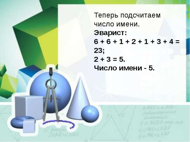 Теперь подсчитаем число имени. Эварист: 6 + 6 + 1 + 2 + 1 + 3 + 4 = 23; 2 + 3...