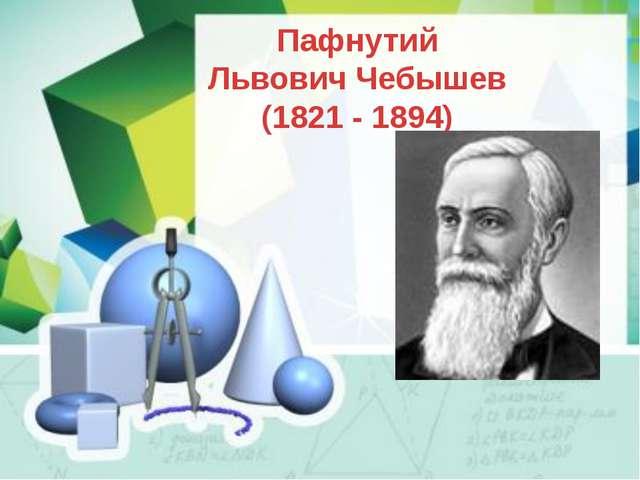 Пафнутий Львович Чебышев (1821 - 1894)