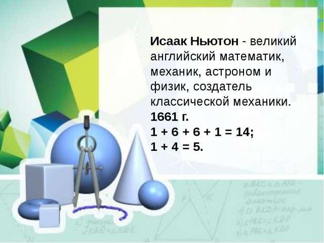 Исаак Ньютон- великий английский математик, механик, астроном и физик, созда...
