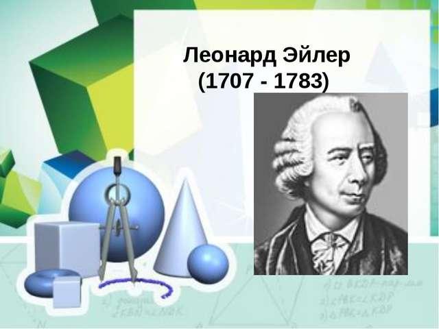 Леонард Эйлер (1707 - 1783)