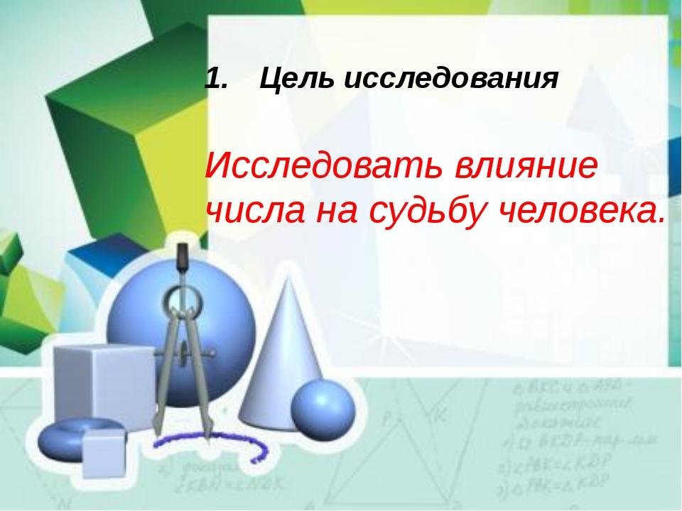 Цель исследования Исследовать влияние числа на судьбу человека.
