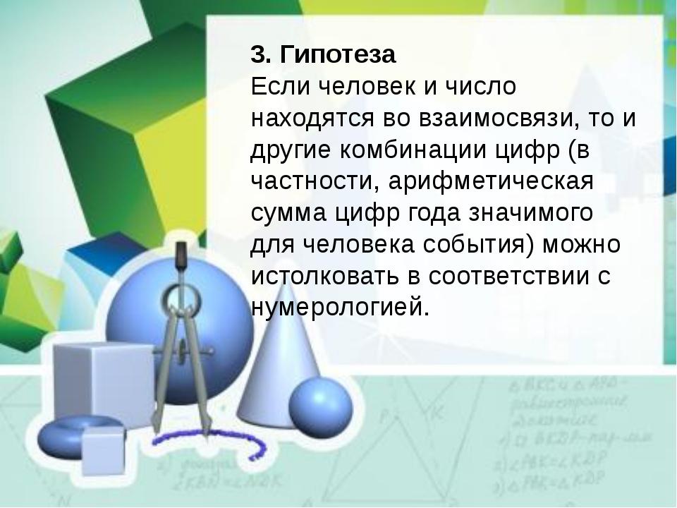 3. Гипотеза Если человек и число находятся во взаимосвязи, то и другие комбин...