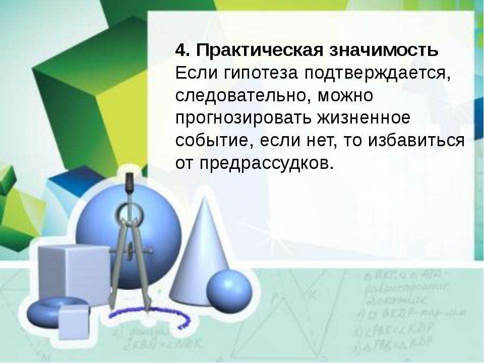 4. Практическая значимость Если гипотеза подтверждается, следовательно, можно...