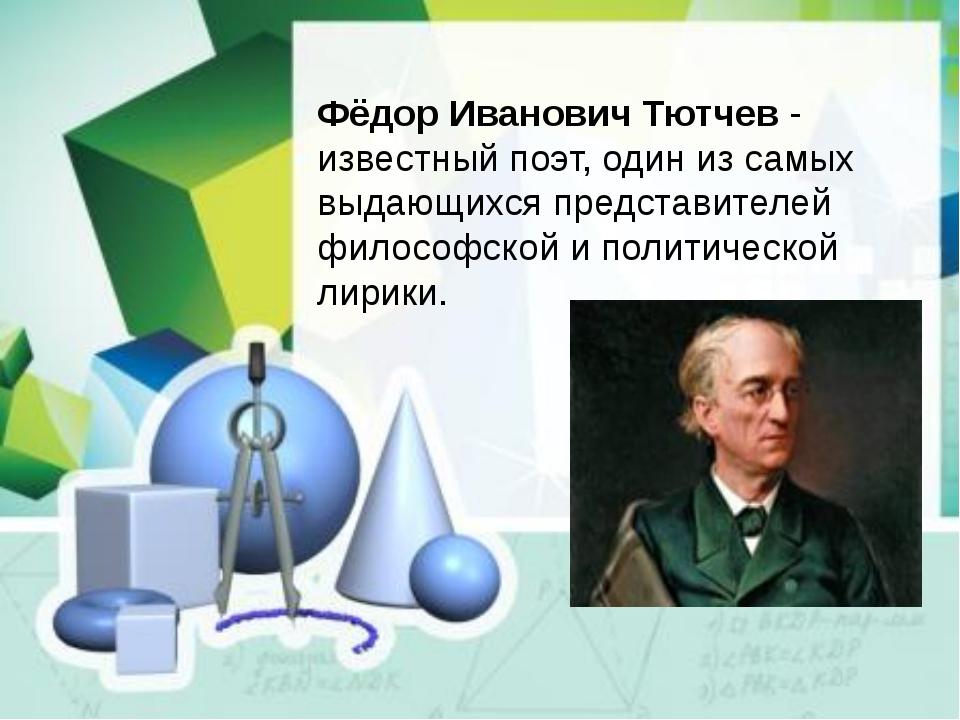 Фёдор Иванович Тютчев- известный поэт, один из самых выдающихся представител...