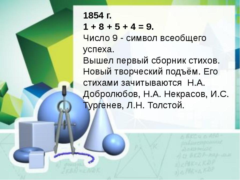 1854 г. 1 + 8 + 5 + 4 = 9. Число 9 - символ всеобщего успеха. Вышел первый сб...