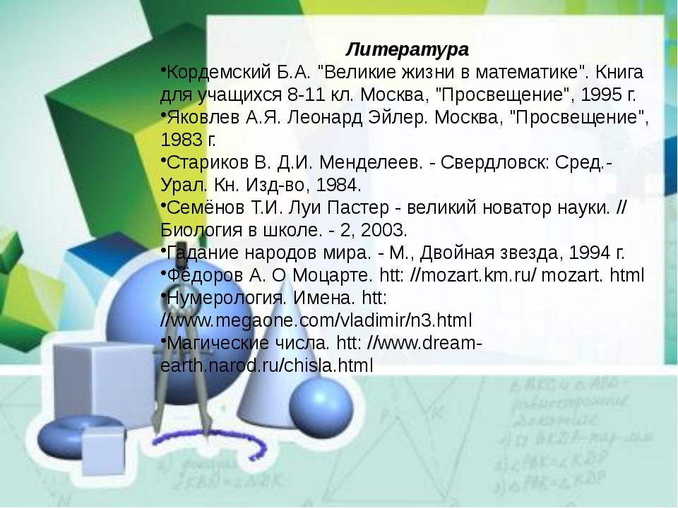 """Литература Кордемский Б.А. """"Великие жизни в математике"""". Книга для учащихся..."""