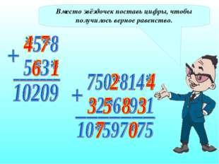 Вместо звёздочек поставь цифры, чтобы получилось верное равенство.