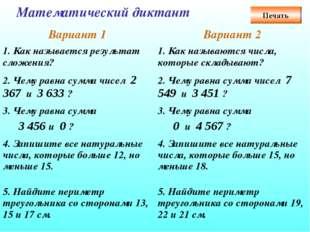 Математический диктант Печать Вариант 1Вариант 2 1. Как называется результат