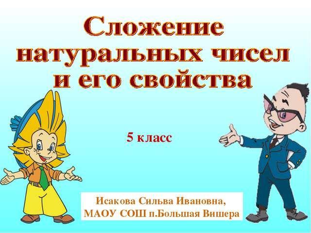 5 класс Исакова Сильва Ивановна, МАОУ СОШ п.Большая Вишера