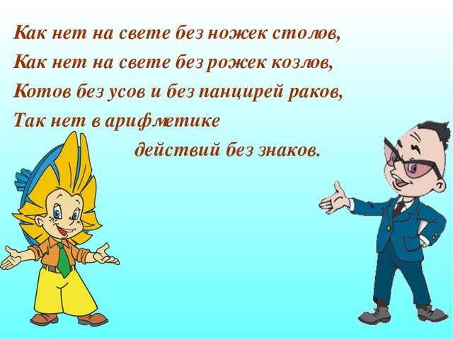 Как нет на свете без ножек столов, Как нет на свете без рожек козлов, Котов б...