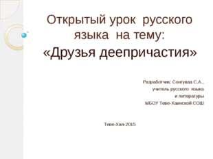 Открытый урок русского языка на тему: «Друзья деепричастия» Разработчик: Сонг