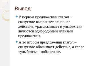 Вывод: В первом предложении глагол – сказуемое выполняет основное действие, «