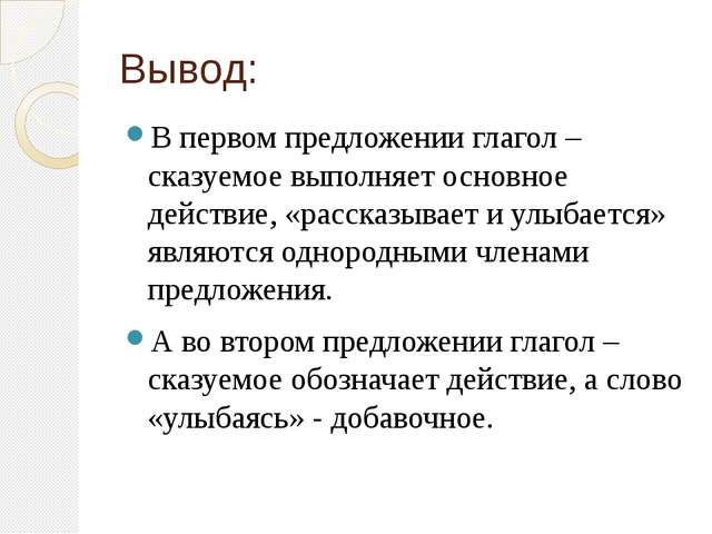 Вывод: В первом предложении глагол – сказуемое выполняет основное действие, «...