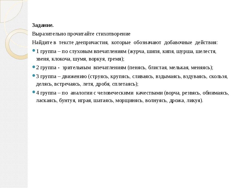 Задание. Выразительно прочитайте стихотворение Найдите в тексте деепричастия,...