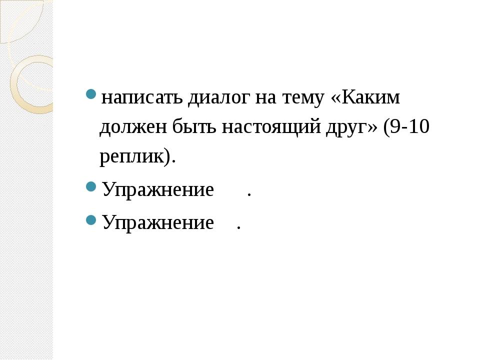 написать диалог на тему «Каким должен быть настоящий друг» (9-10 реплик). У...
