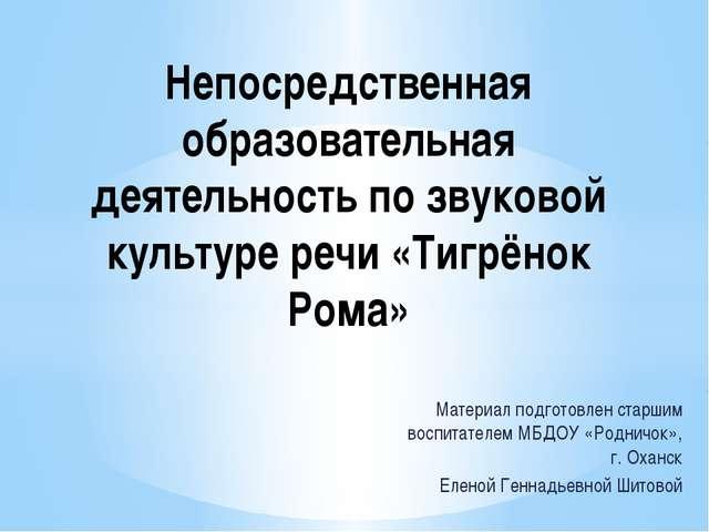 Материал подготовлен старшим воспитателем МБДОУ «Родничок», г. Оханск Еленой...