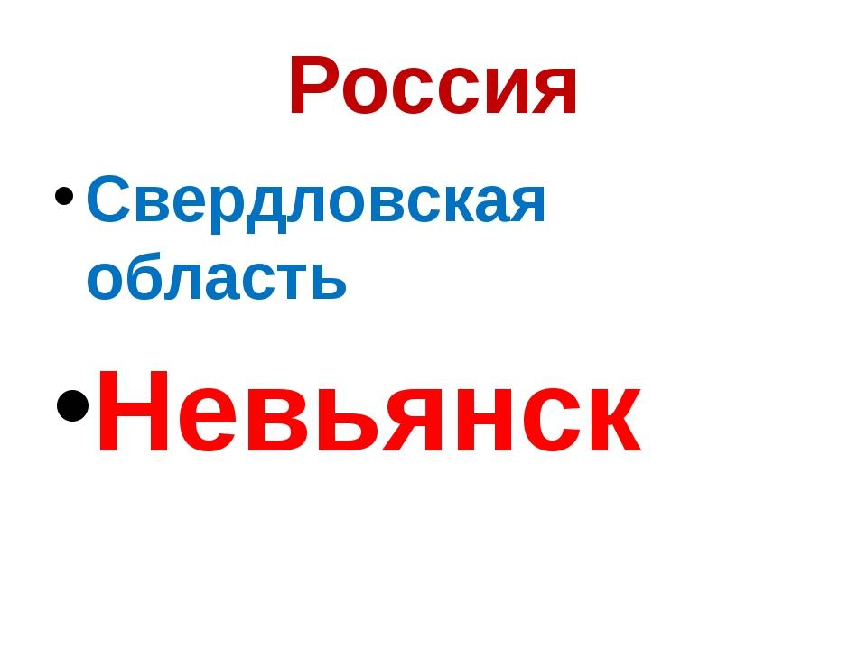 Россия Свердловская область Невьянск