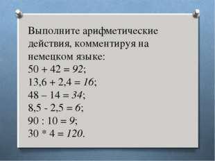 Выполните арифметические действия, комментируя на немецком языке: 50 + 42 =9