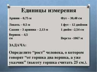 """Единицы измерения ЗАДАЧА: Определите """"рост"""" человека, о котором говорят """"от г"""