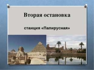 Вторая остановка станция «Папирусная»