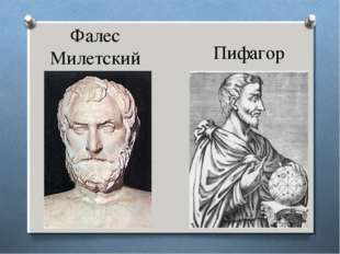 Фалес Милетский Пифагор