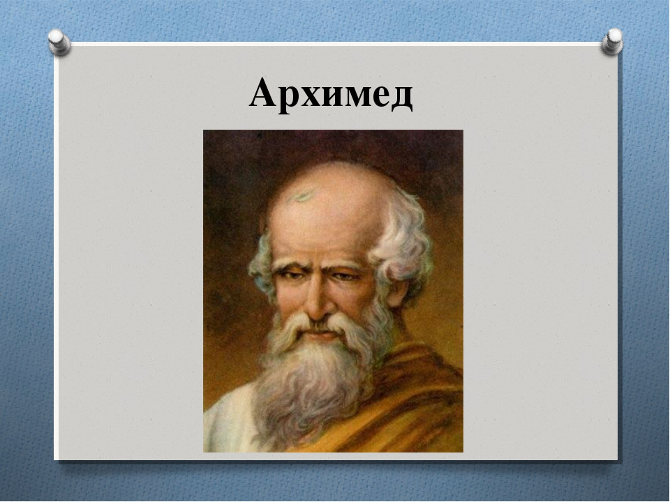 an overview of the legendary of scientist archimedes Kids learn about 25 famous people of ancient greece aristotle was a philosopher and scientist overview timeline of ancient greece geography the city of athens.