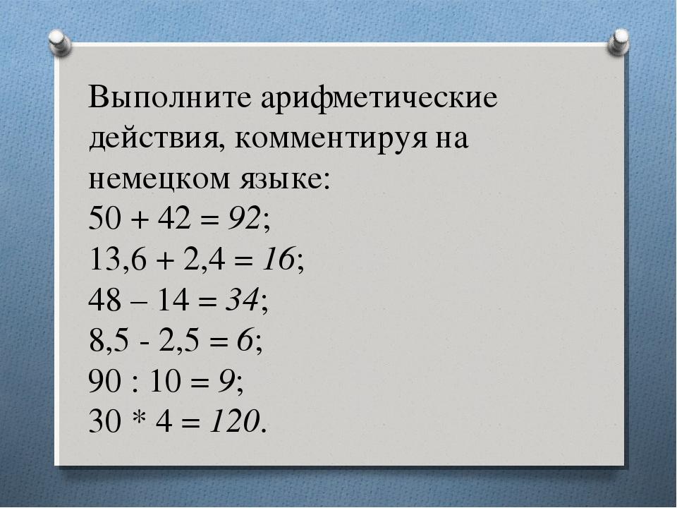 Выполните арифметические действия, комментируя на немецком языке: 50 + 42 =9...