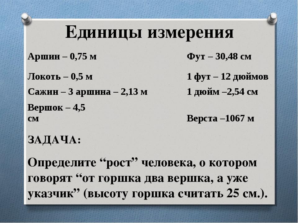 """Единицы измерения ЗАДАЧА: Определите """"рост"""" человека, о котором говорят """"от г..."""