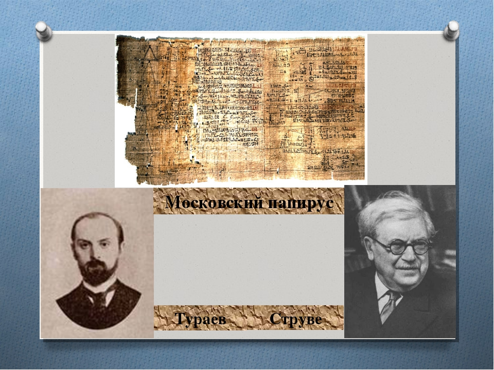 Тураев Струве Московский папирус