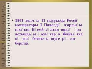 1801 жылғы 11 наурызда Ресей императоры І Павелдің жарлығы шығып Бөкей сұлтан