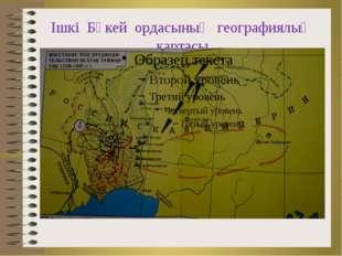 Ішкі Бөкей ордасының географиялық картасы