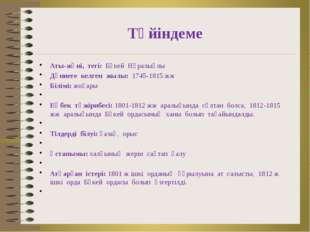 Түйіндеме Аты-жөні, тегі: Бөкей Нұралыұлы Дүниеге келген жылы: 1745-1815 жж Б