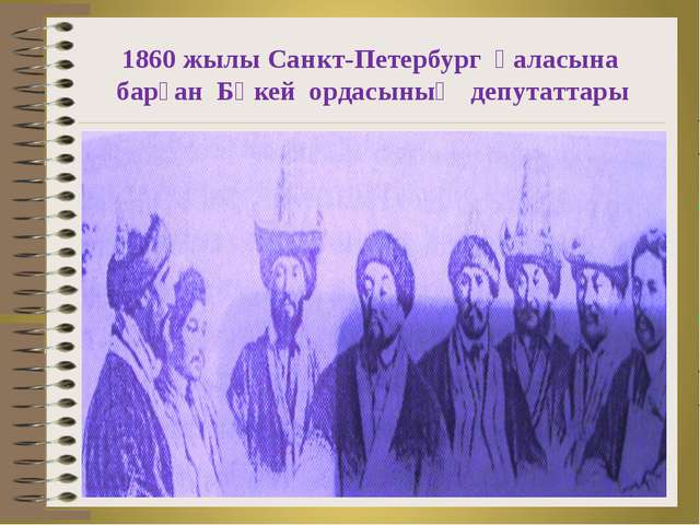 1860 жылы Санкт-Петербург қаласына барған Бөкей ордасының депутаттары