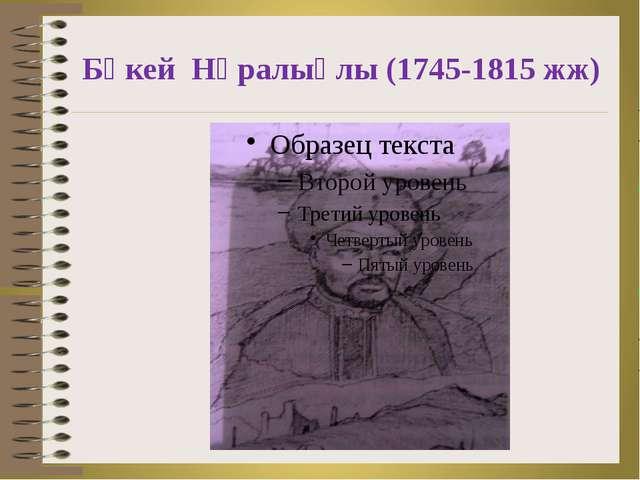 Бөкей Нұралыұлы (1745-1815 жж)