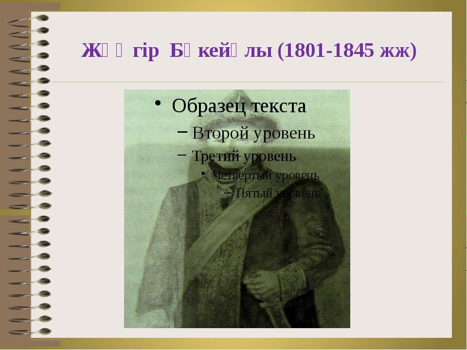 Жәңгір Бөкейұлы (1801-1845 жж)