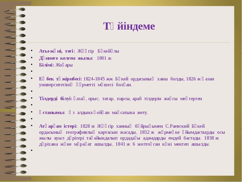 Түйіндеме Аты-жөні, тегі: Жәңгір Бөкейұлы Дүниеге келген жылы: 1801 ж Білімі:...