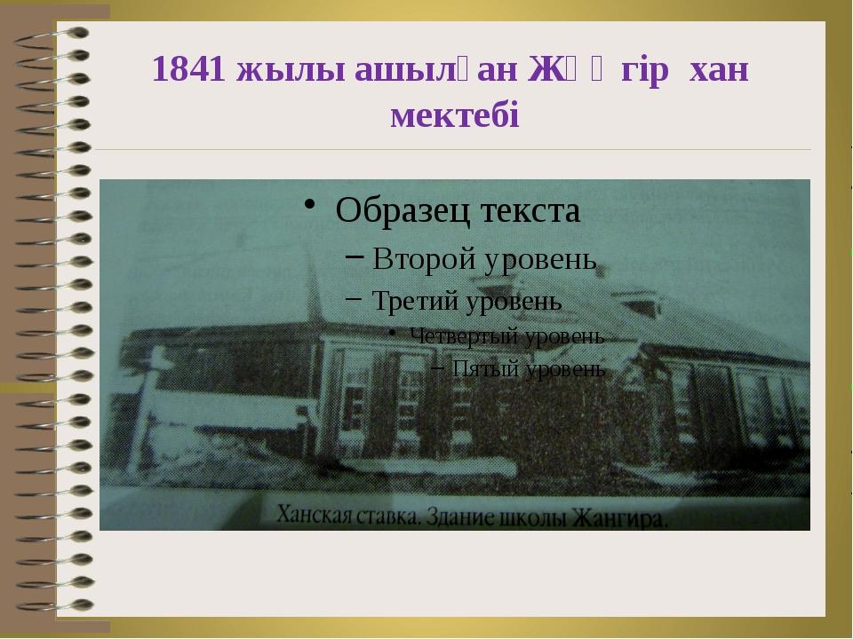 1841 жылы ашылған Жәңгір хан мектебі