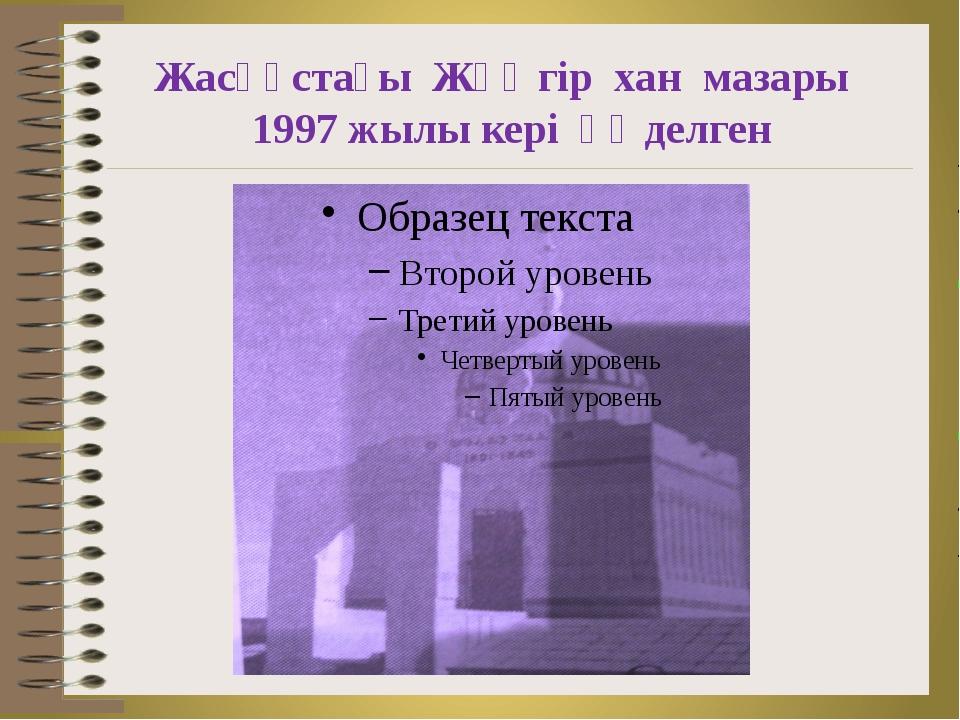 Жасқұстағы Жәңгір хан мазары 1997 жылы кері өңделген